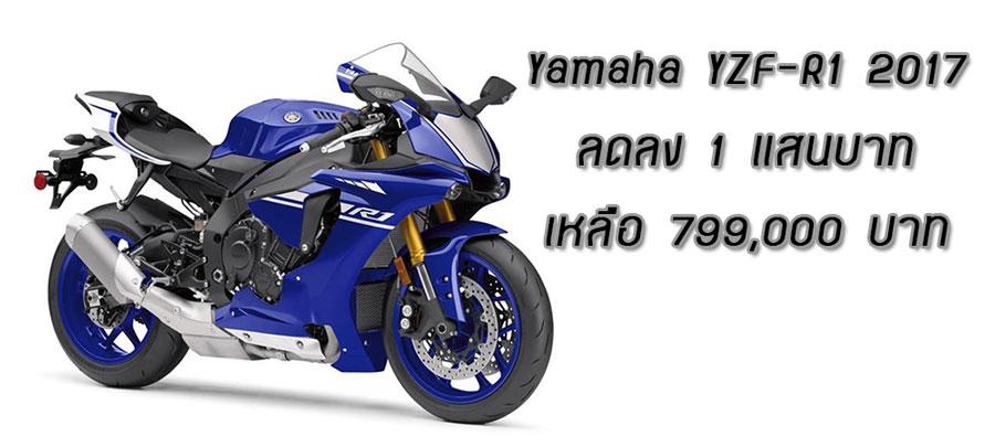 Yamaha yzf r1 2017 1 799 000 for Yamaha yzf r1 2017